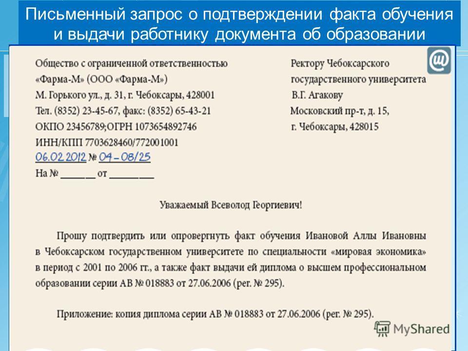 Письменный запрос о подтверждении факта обучения и выдачи работнику документа об образовании