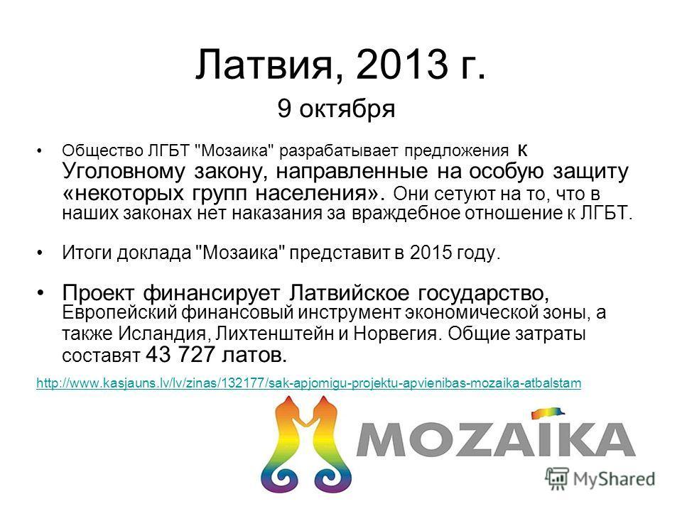 Латвия, 2013 г. 9 октября Общество ЛГБТ