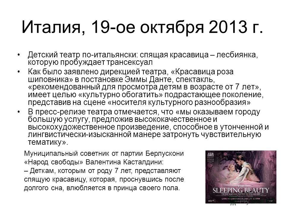 Италия, 19-ое октября 2013 г. Детский театр по-итальянски: спящая красавица – лесбиянка, которую пробуждает трансексуал Как было заявлено дирекцией театра, «Красавица роза шиповника» в постановке Эммы Данте, спектакль, «рекомендованный для просмотра