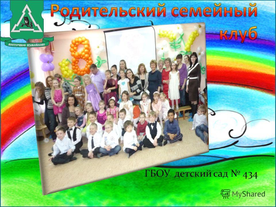 ГБОУ детский сад 434