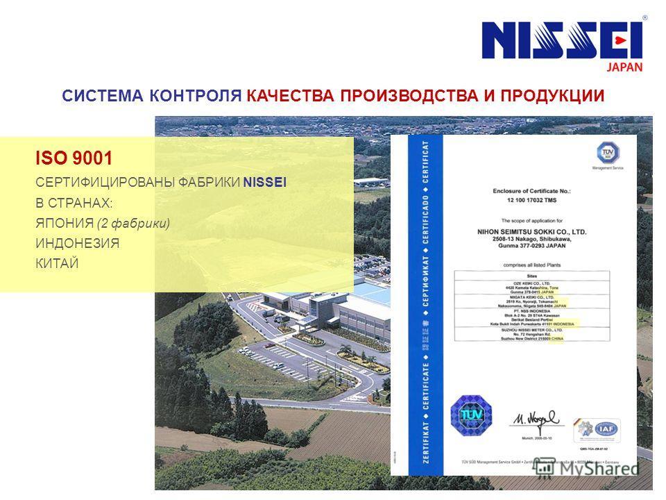 СИСТЕМА КОНТРОЛЯ КАЧЕСТВА ПРОИЗВОДСТВА И ПРОДУКЦИИ ISO 9001 СЕРТИФИЦИРОВАНЫ ФАБРИКИ NISSEI В СТРАНАХ: ЯПОНИЯ (2 фабрики) ИНДОНЕЗИЯ КИТАЙ