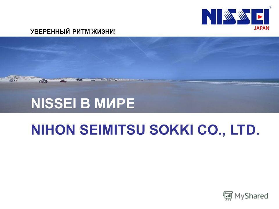 NISSEI В МИРЕ NIHON SEIMITSU SOKKI CO., LTD. УВЕРЕННЫЙ РИТМ ЖИЗНИ!