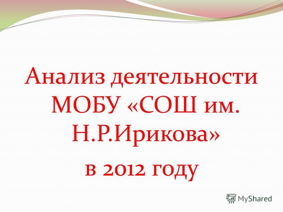 Анализ деятельности МОБУ «СОШ им. Н.Р.Ирикова» в 2012 году