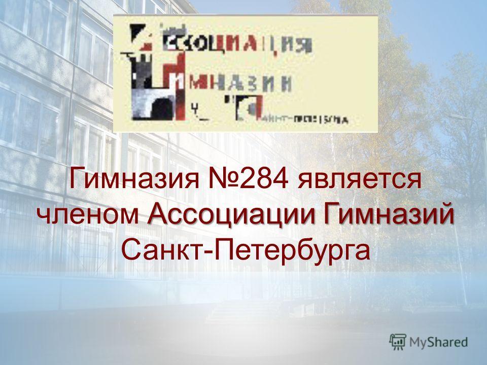 Ассоциации Гимназий Гимназия 284 является членом Ассоциации Гимназий Санкт-Петербурга
