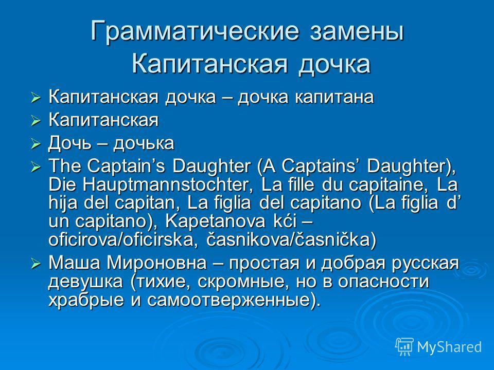 Грамматическиe замены Капитанская дочка Капитанская дочка – дочка капитана Капитанская дочка – дочка капитана Капитанская Капитанская Дочь – дочька Дочь – дочька The Captains Daughter (A Captains Daughter), Die Hauptmannstochter, La fille du capitain