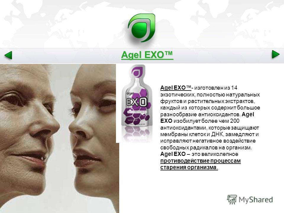 Agel EXO Agel EXO- изготовлен из 14 экзотических, полностью натуральных фруктов и растительных экстрактов, каждый из которых содержит большое разнообразие антиоксидантов. Agel EXO изобилует более чем 200 антиоксидантами, которые защищают мембраны кле