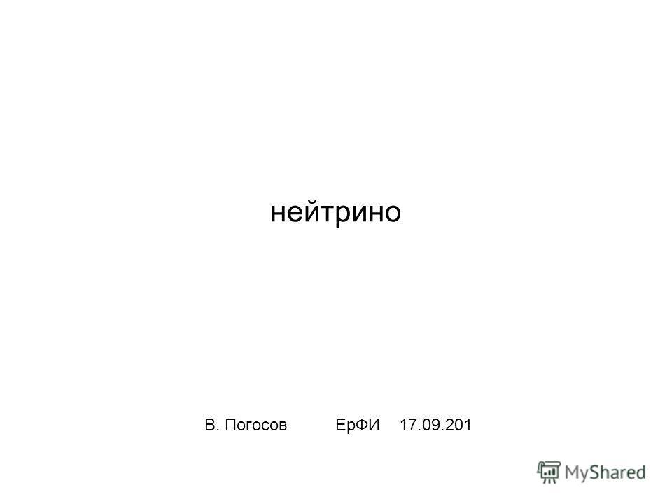 нейтрино В. Погосов ЕрФИ 17.09.201