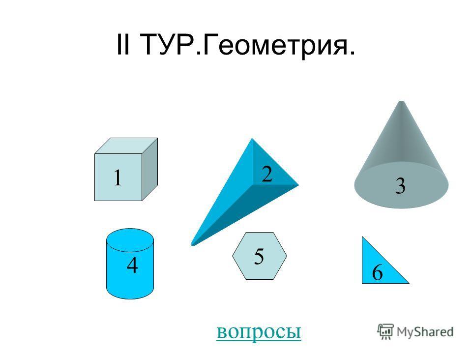 II ТУР.Геометрия. 1 2 3 5 6 вопросы 4