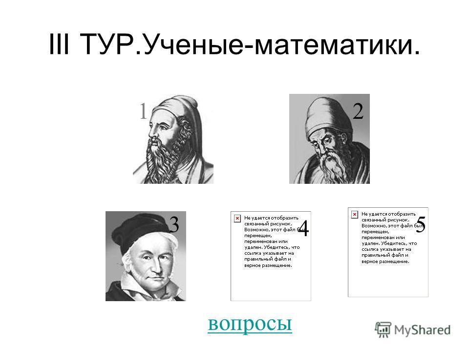 III ТУР.Ученые-математики. вопросы 12 3 4 5