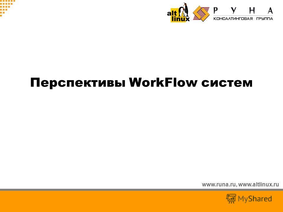 www.runa.ru, www.altlinux.ru Перспективы WorkFlow систем