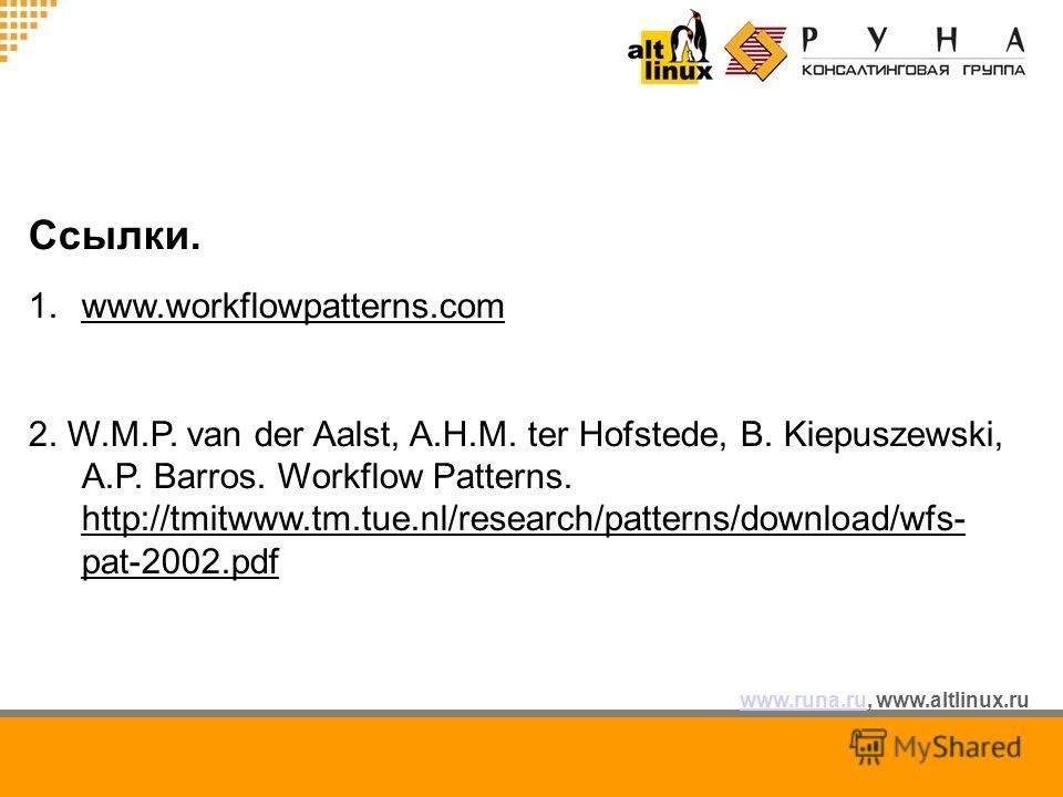 www.runa.ruwww.runa.ru, www.altlinux.ru Ссылки. 1.www.workflowpatterns.com 2. W.M.P. van der Aalst, A.H.M. ter Hofstede, B. Kiepuszewski, A.P. Barros. Workflow Patterns. http://tmitwww.tm.tue.nl/research/patterns/download/wfs- pat-2002.pdf