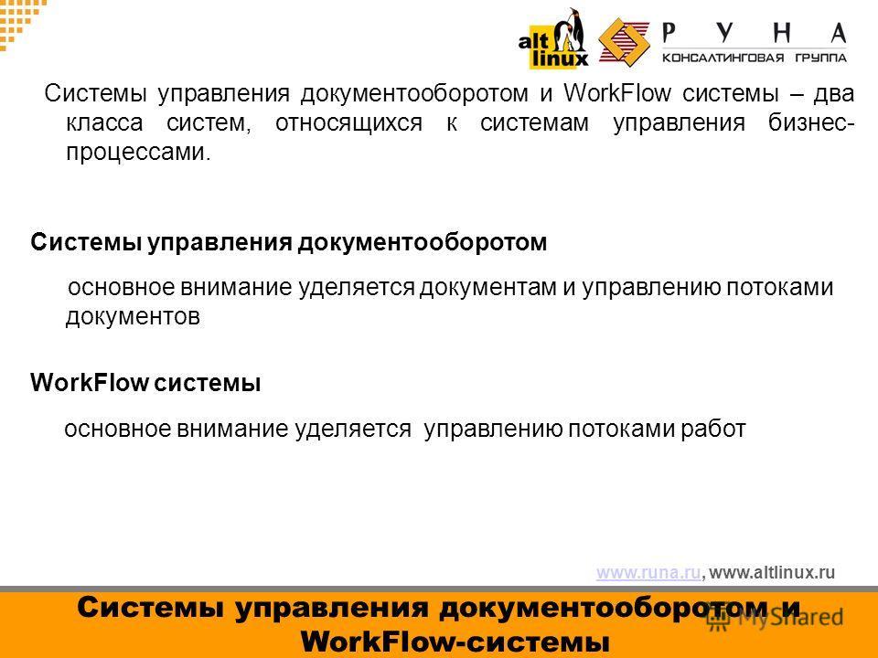 www.runa.ruwww.runa.ru, www.altlinux.ru Системы управления документооборотом и WorkFlow-системы Системы управления документооборотом и WorkFlow системы – два класса систем, относящихся к системам управления бизнес- процессами. Системы управления доку