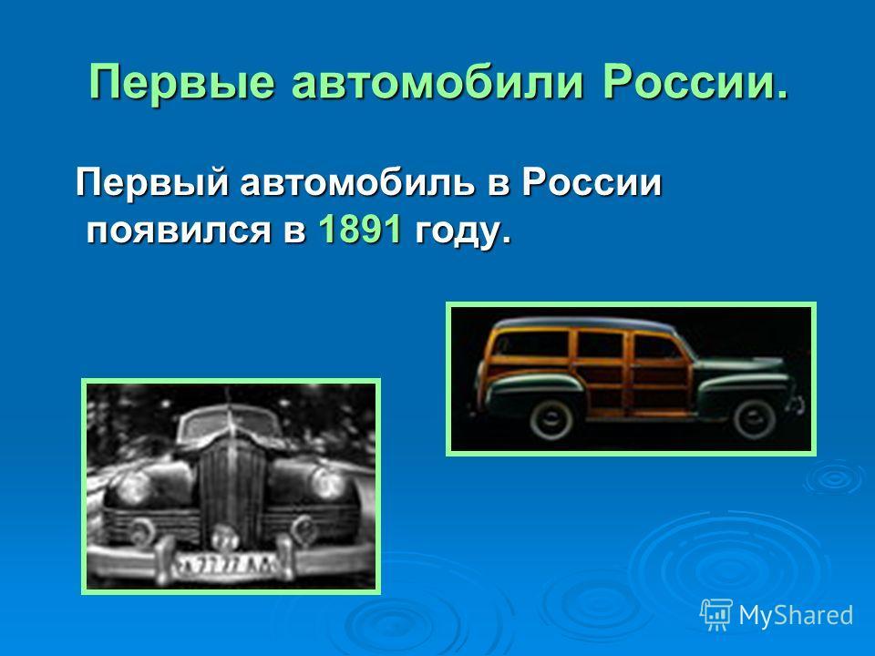 Первые автомобили России. Первый автомобиль в России появился в 1891 году. Первый автомобиль в России появился в 1891 году.