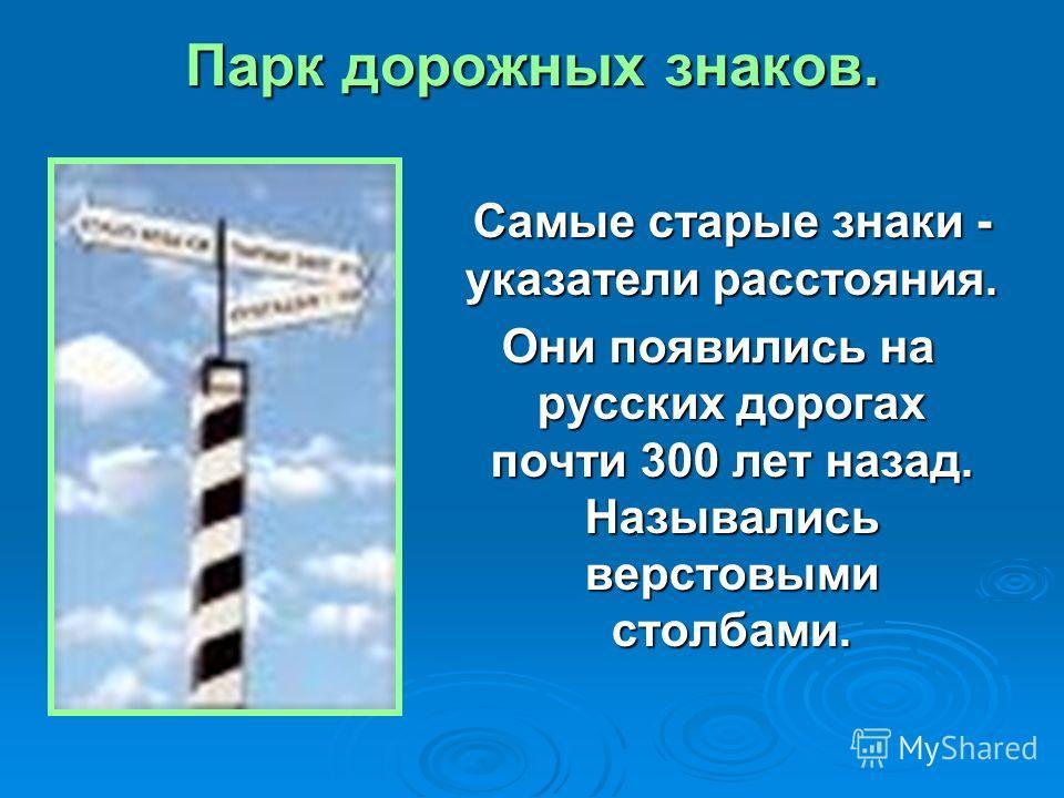 Парк дорожных знаков. Самые старые знаки - указатели расстояния. Они появились на русских дорогах почти 300 лет назад. Назывались верстовыми столбами.
