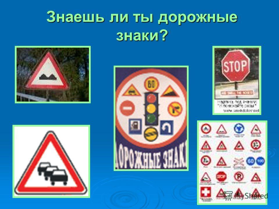 Знаешь ли ты дорожные знаки?