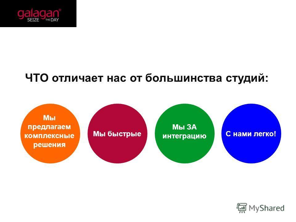 ЧТО отличает нас от большинства студий: Мы быстрые Мы ЗА интеграцию С нами легко! Мы предлагаем комплексные решения