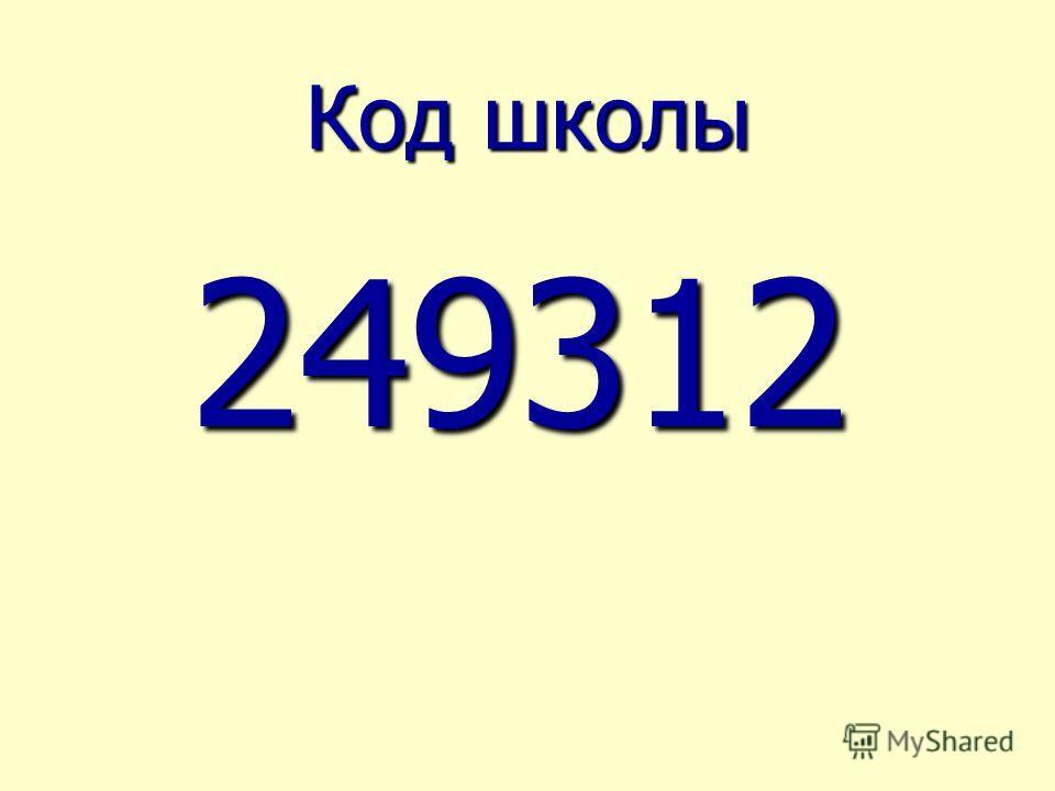 Код школы 249312 249312