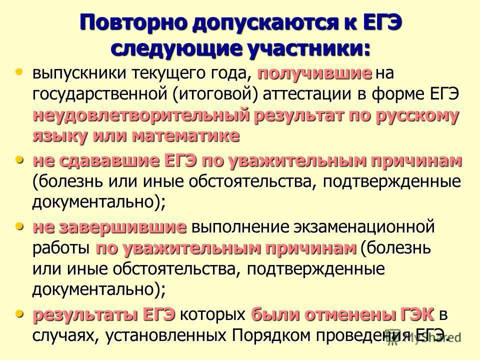 Повторно допускаются к ЕГЭ следующие участники: выпускники текущего года, получившие на государственной (итоговой) аттестации в форме ЕГЭ неудовлетворительный результат по русскому языку или математике выпускники текущего года, получившие на государс