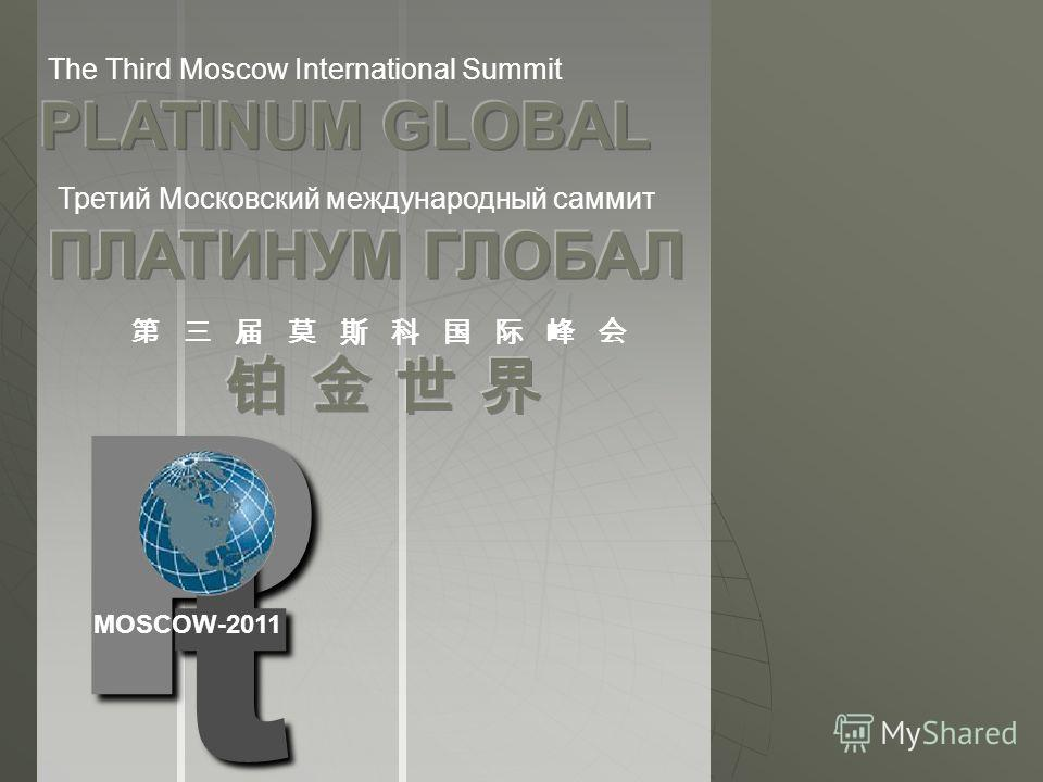Pt MOSCOW-2011