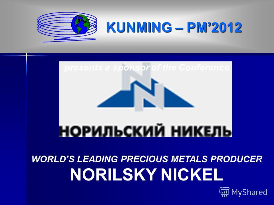 KUNMING – PМ2012 WORLDS LEADING PRECIOUS METALS PRODUCER NORILSKY NICKEL presents a sponsor of the Conference
