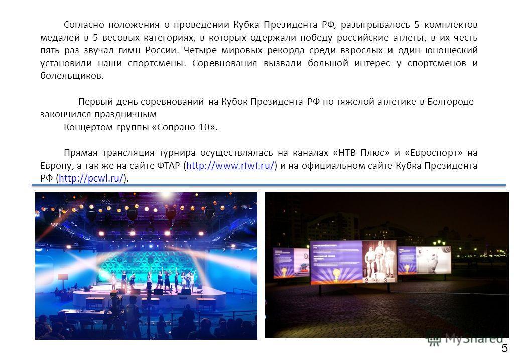 Согласно положения о проведении Кубка Президента РФ, разыгрывалось 5 комплектов медалей в 5 весовых категориях, в которых одержали победу российские атлеты, в их честь пять раз звучал гимн России. Четыре мировых рекорда среди взрослых и один юношески
