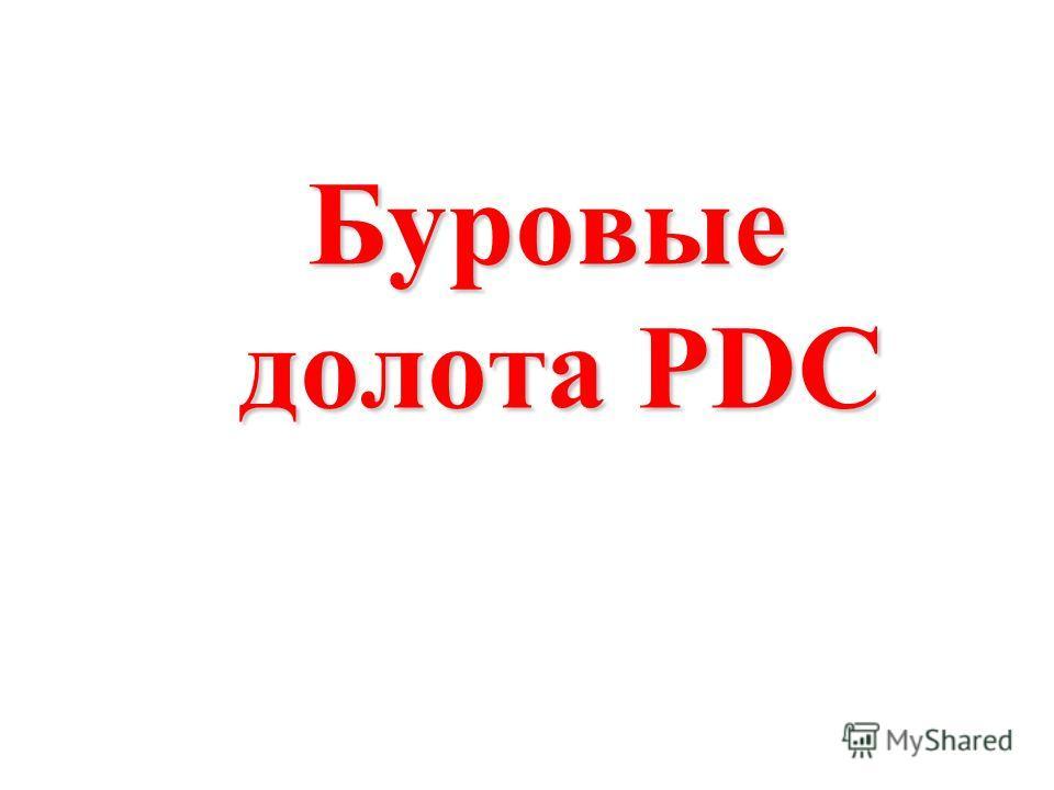 Буровые долота PDC ООО ХАЙШЕНЬ Индустриальная Компания Нефтяного Месторождения Шэнли