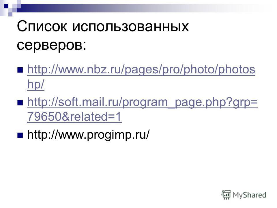Список использованных серверов: http://www.nbz.ru/pages/pro/photo/photos hp/ http://www.nbz.ru/pages/pro/photo/photos hp/ http://soft.mail.ru/program_page.php?grp= 79650&related=1 http://soft.mail.ru/program_page.php?grp= 79650&related=1 http://www.p