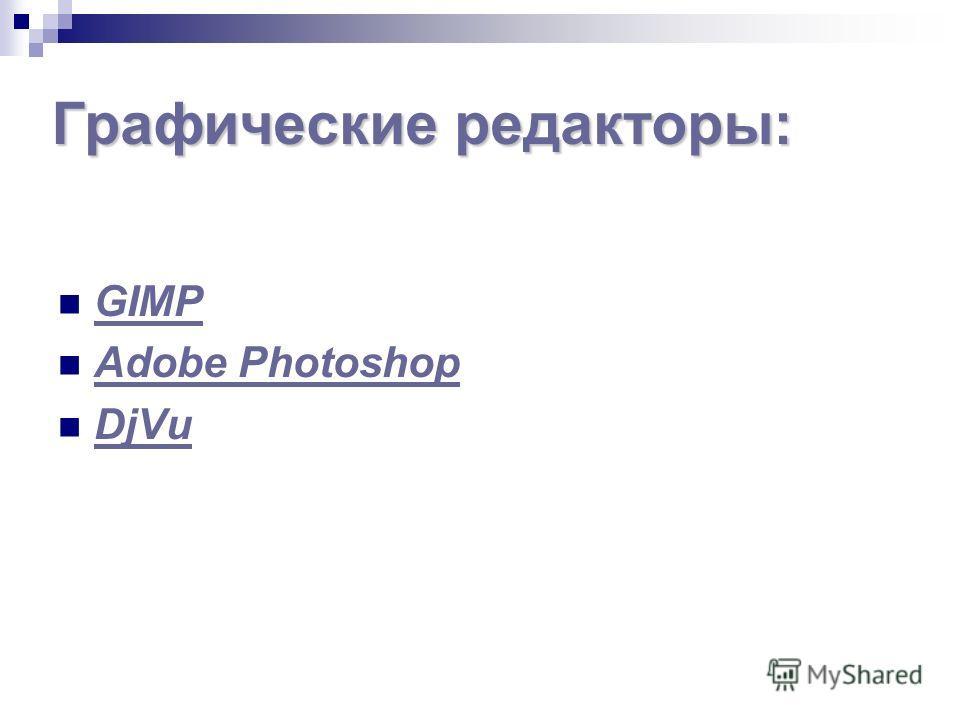 Графические редакторы: GIMP Adobe Photoshop DjVu