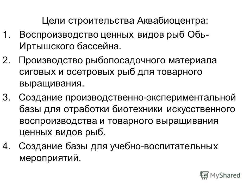 обь иртышское: