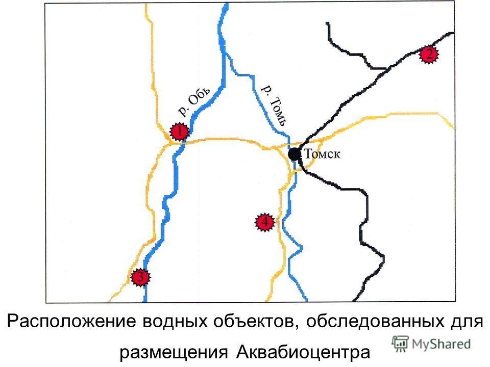 Расположение водных объектов, обследованных для размещения Аквабиоцентра