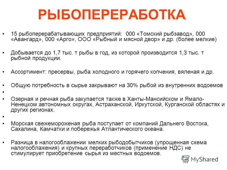 РЫБОПЕРЕРАБОТКА 15 рыбоперерабатывающих предприятий: 000 «Томский рыбзавод», 000 «Авангард», 000 «Арго», ООО «Рыбный и мясной двор» и др. (более мелкие) Добывается до 1,7 тыс. т рыбы в год, из которой производится 1,3 тыс. т рыбной продукции. Ассорти
