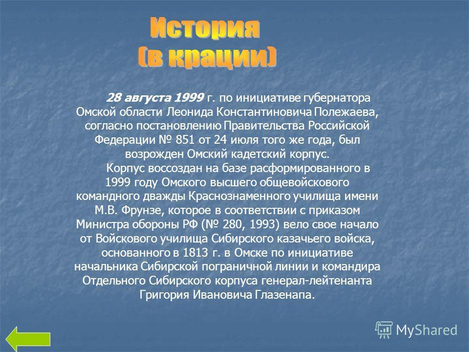 28 августа 1999 г. по инициативе губернатора Омской области Леонида Константиновича Полежаева, согласно постановлению Правительства Российской Федерации 851 от 24 июля того же года, был возрожден Омский кадетский корпус. Корпус воссоздан на базе расф
