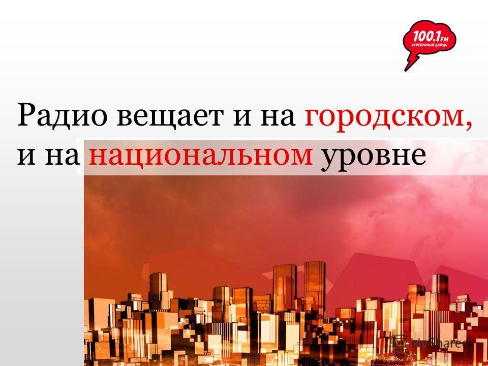 Радио вещает и на городском, и на национальном уровне