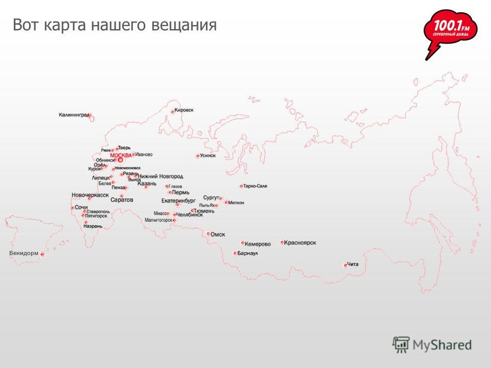Бенидорм Вот карта нашего вещания