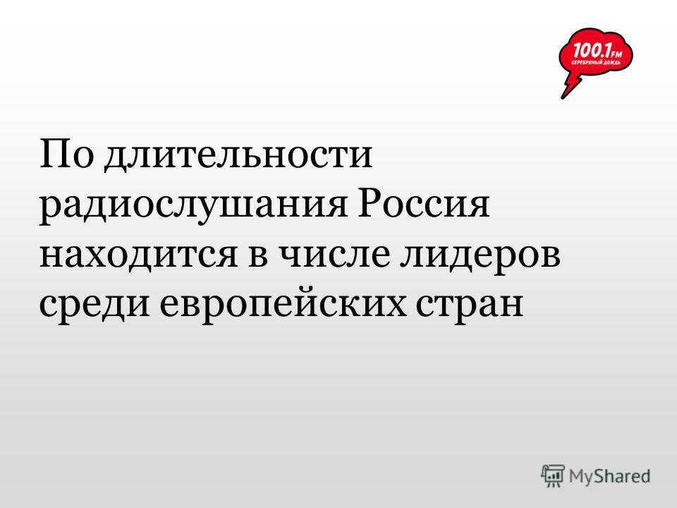 По длительности радиослушания Россия находится в числе лидеров среди европейских стран