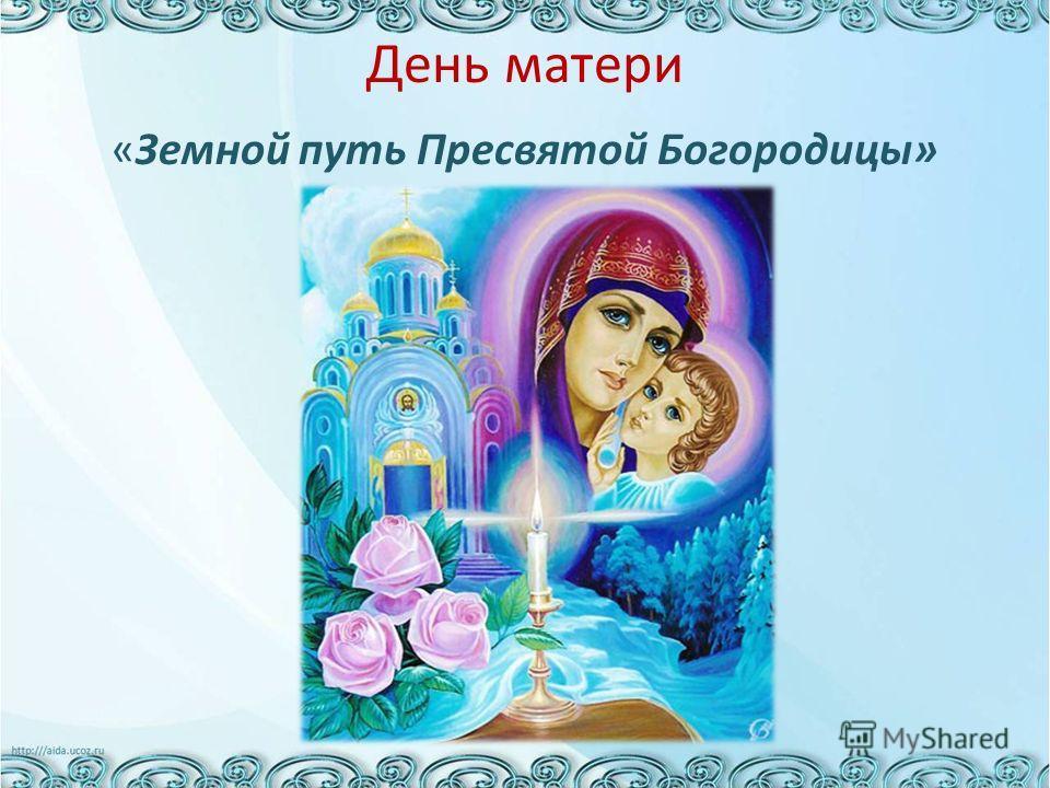 День матери «Земной путь Пресвятой Богородицы»