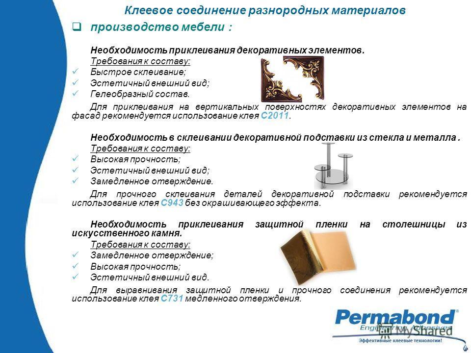 Клеевое соединение разнородных материалов производство мебели : Необходимость приклеивания декоративных элементов. Требования к составу: Быстрое склеивание; Эстетичный внешний вид; Гелеобразный состав. Для приклеивания на вертикальных поверхностях де