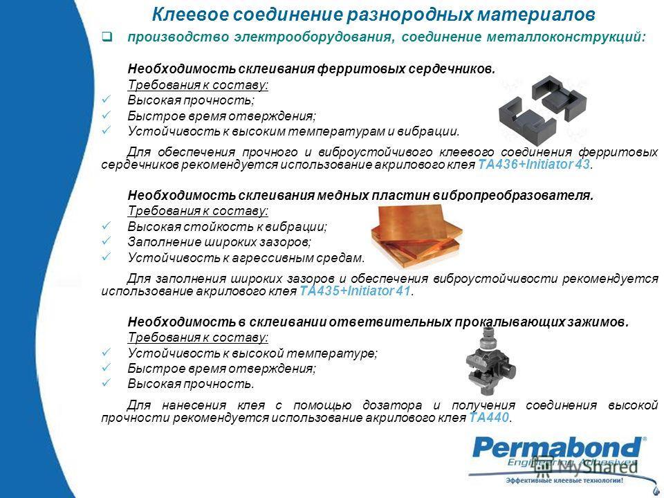 Клеевое соединение разнородных материалов производство электрооборудования, соединение металлоконструкций: Необходимость склеивания ферритовых сердечников. Требования к составу: Высокая прочность; Быстрое время отверждения; Устойчивость к высоким тем