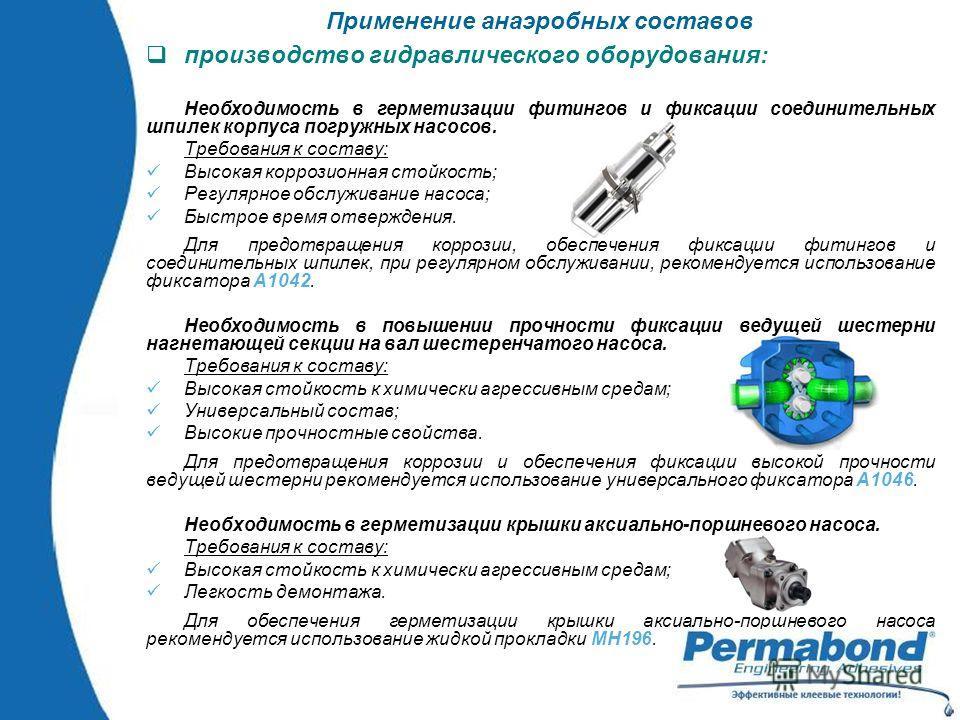 Применение анаэробных составов производство гидравлического оборудования: Необходимость в герметизации фитингов и фиксации соединительных шпилек корпуса погружных насосов. Требования к составу: Высокая коррозионная стойкость; Регулярное обслуживание