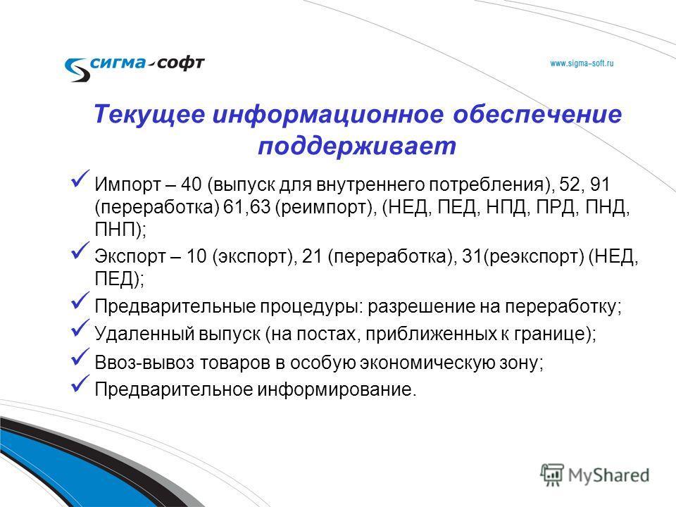 Импорт – 40 (выпуск для внутреннего потребления), 52, 91 (переработка) 61,63 (реимпорт), (НЕД, ПЕД, НПД, ПРД, ПНД, ПНП); Экспорт – 10 (экспорт), 21 (переработка), 31(реэкспорт) (НЕД, ПЕД); Предварительные процедуры: разрешение на переработку; Удаленн