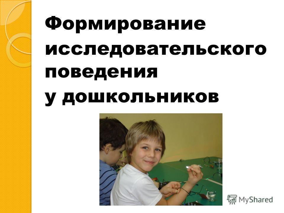 Формирование исследовательского поведения у дошкольников