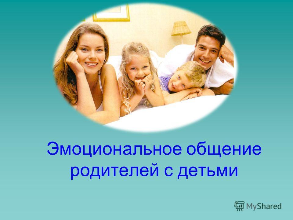 Эмоциональное общение родителей с детьми