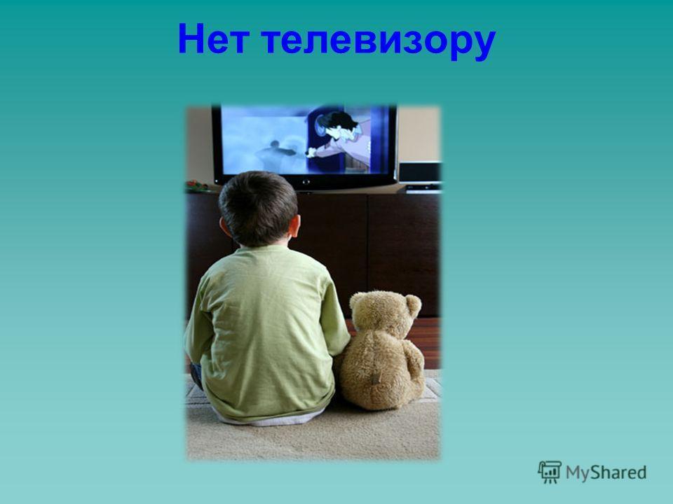 Нет телевизору