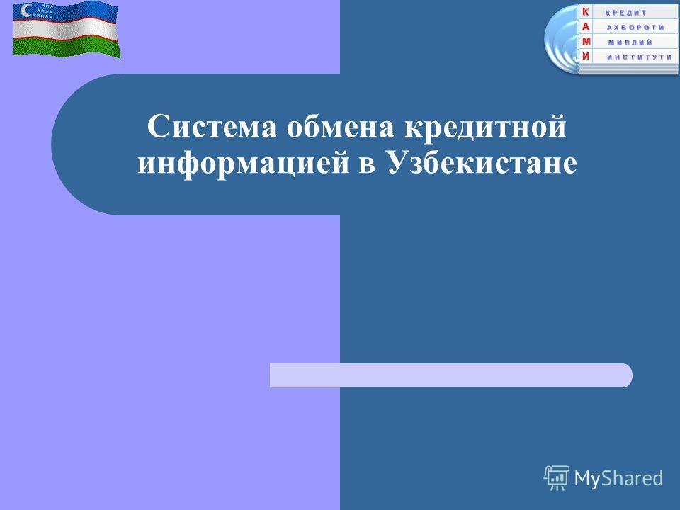 Система обмена кредитной информацией в Узбекистане