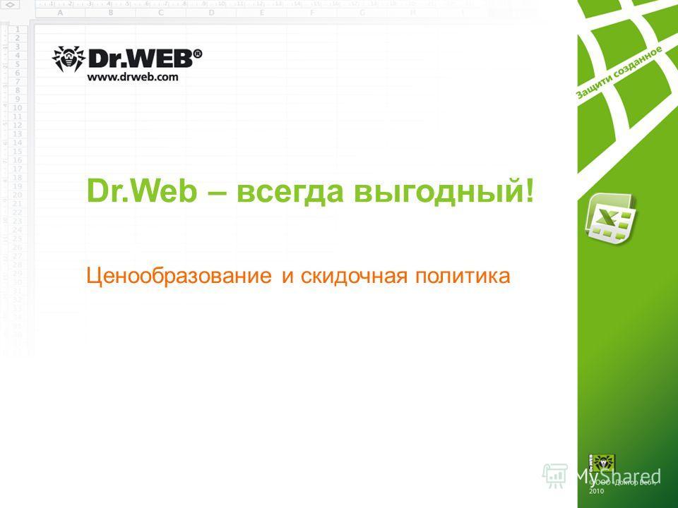 Dr.Web – всегда выгодный! Ценообразование и скидочная политика
