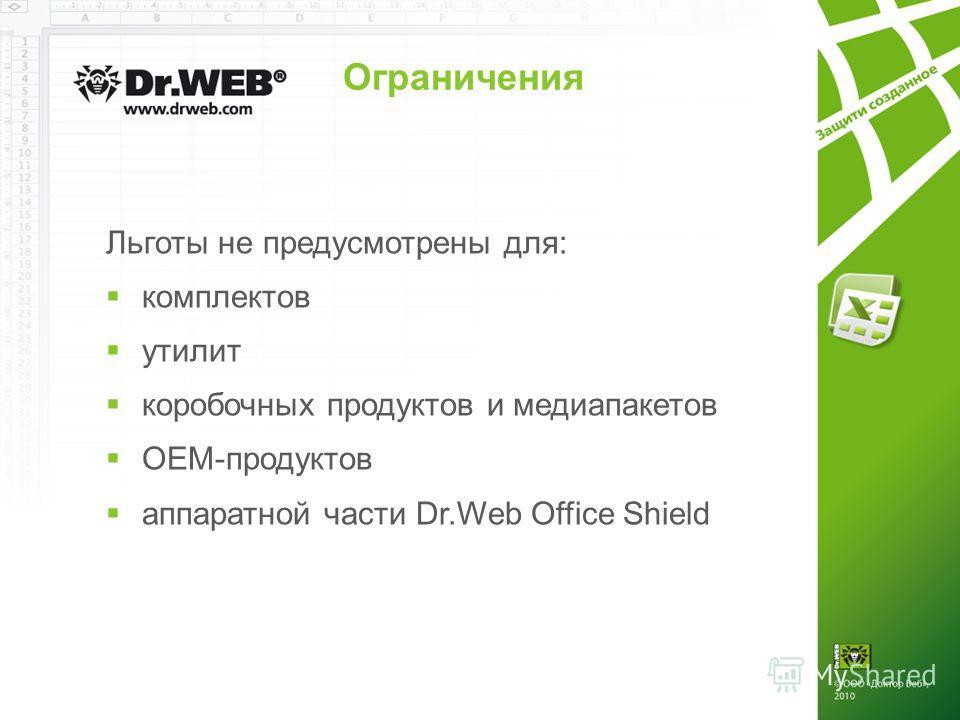 Ограничения Льготы не предусмотрены для: комплектов утилит коробочных продуктов и медиапакетов ОЕМ-продуктов аппаратной части Dr.Web Office Shield