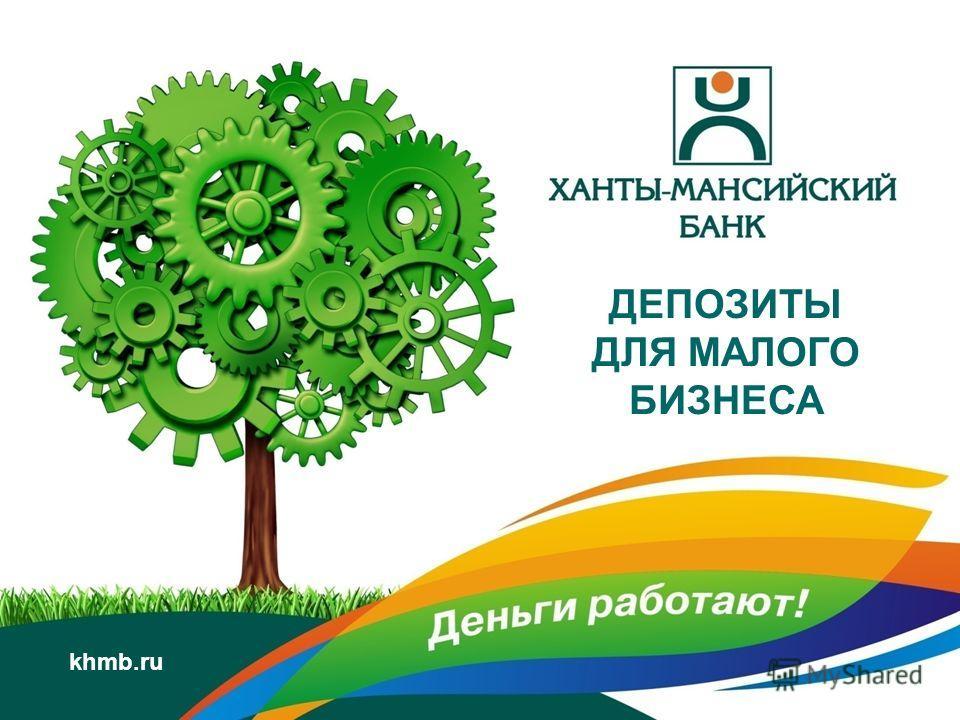 ДЕПОЗИТЫ ДЛЯ МАЛОГО БИЗНЕСА khmb.ru