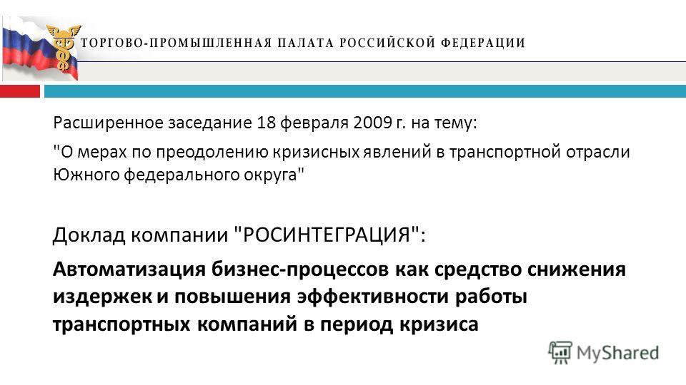 Расширенное заседание 18 февраля 2009 г. на тему: