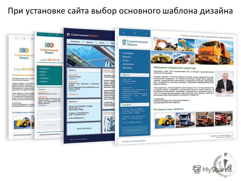 При установке сайта выбор основного шаблона дизайна