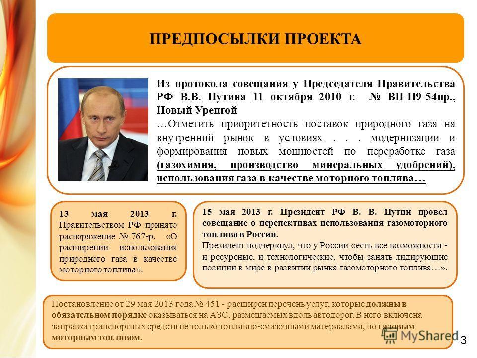 ПРЕДПОСЫЛКИ ПРОЕКТА 13 мая 2013 г. Правительством РФ принято распоряжение 767-р. «О расширении использования природного газа в качестве моторного топлива». 15 мая 2013 г. Президент РФ В. В. Путин провел совещание о перспективах использования газомото